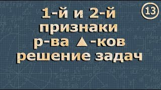 ПРИЗНАКИ РАВЕНСТВА ТРЕУГОЛЬНИКОВ 7 класс РЕШЕНИЕ ЗАДАЧ