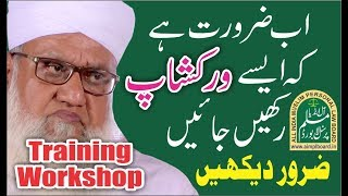 Important Message To All-Organise a WorkShop For Children's B4 Marriage-By: Maulana Sajjad Nomani DB