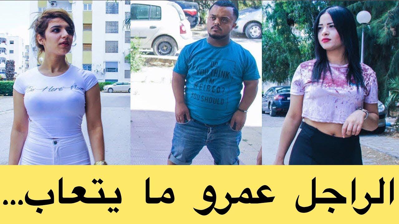الراجل عمرو ما يتعاب...