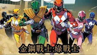 金鋼戰士:綠戰士 Power Rangers P1
