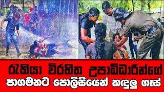 රැකියා විරහිත උපාධිධාරීන්ගේ පාගමනට පොලිසියෙන් කඳුලු ගෑස්| Siyatha Paththare |30.07.2019 | Siyatha TV Thumbnail