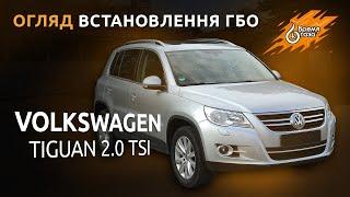 ГАЗ на Volkswagen Tiguan 2.0 TSI