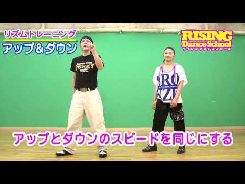 【RHYTHM TRAINING】 アップ&ダウン RISING Dance School UP&DOWN