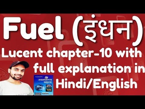 Lucent chemistry notes chapter-10 FUEL (ईंधन) with fully explanation in Hindi/English