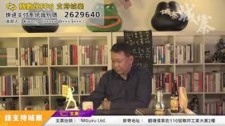 習近平重大挫敗 東亞局勢新變化 - 13/01/20 「三不館」長版本