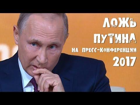 Ложь Путина на пресс-конференции 2017 - Смотреть видео онлайн