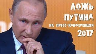 Ложь Путина на пресс-конференции 2017