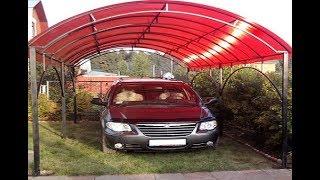 видео Как сделать парковку на даче своими руками?