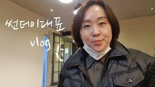 썬더 이대표 일상이야기 [서울 사무실 공개]