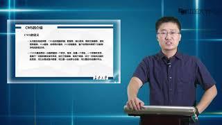 10 1CMS的介绍(视频)