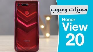 مراجعة Honor View 20 : مميزات وعيوب هونر فيو 20