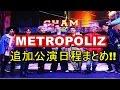 【要確認】『三代目 J Soul Brothers LIVE TOUR 2016 METROPOLIZ』追加公演日程まとめ!!【マルチエンタメ放送局】
