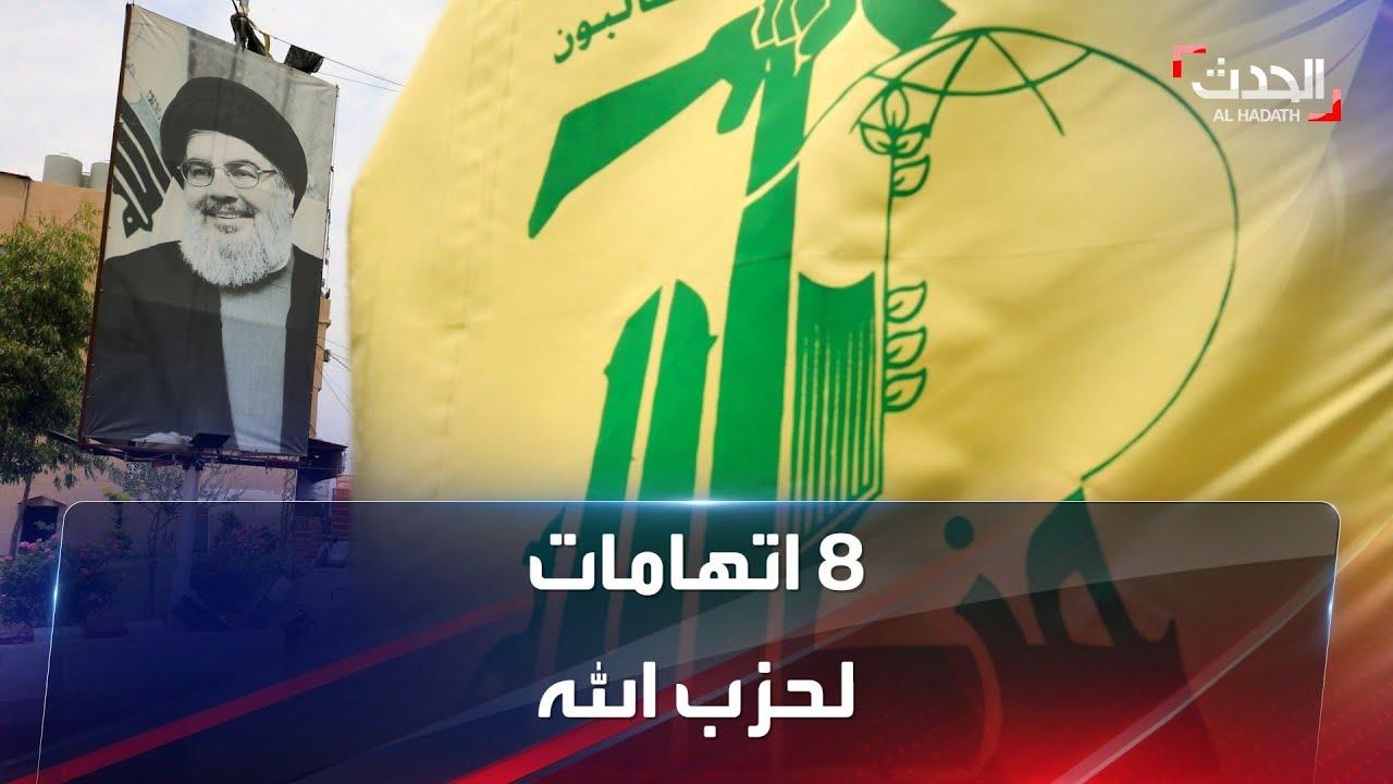 """صورة فيديو : حزب الله """" فاسد ويحرك الطائفية"""".. اتهامات جديدة للميليشيا من داخل الكونغرس"""