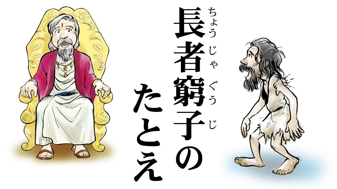 お釈迦様の『長者窮子の譬え』に...