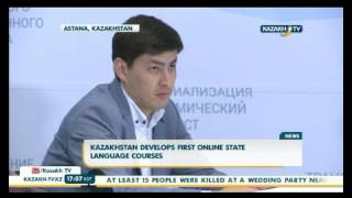 Онлайн-курсы казахского языка через Skype запускают в Казахстане - KazakhTV