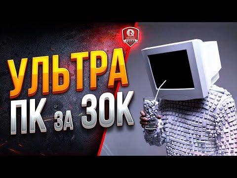 УЛЬТРА ПК ЗА 30К