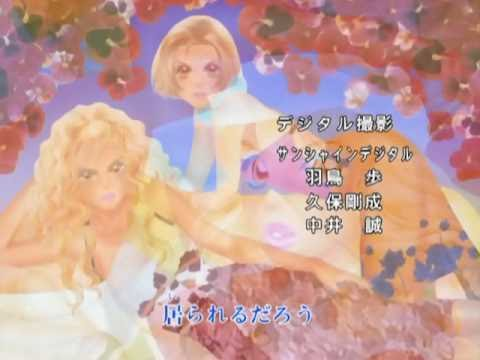Peach Girl End