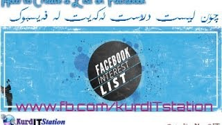 How to Create a List on Facebook by ( Kurdish Language )