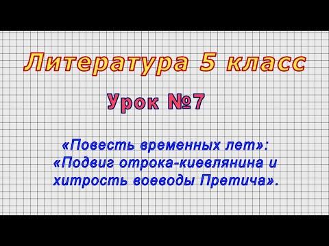 Видео уроки по литературе 5 класс фгос сказка подвиг отрока киевлянина