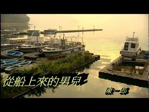 陳一郎-從船上來的男子/船から来た男