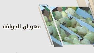 مهرجان الجوافة
