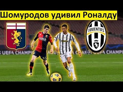 Шомуродов удивил Роналду! - мнение в Италии