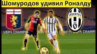 Шомуродов удивил Роналду мнение в Италии