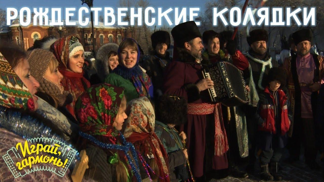Играй, гармонь! | Актёры Иркутского театра народной драмы | Колядки