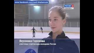 Вести-Хабаровск. В спорте только девушки