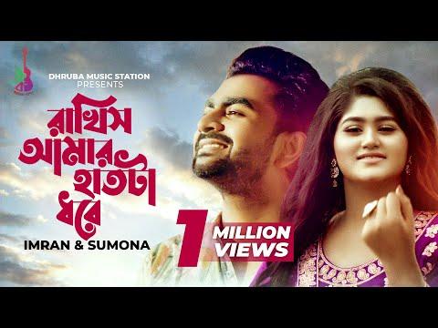 Rakhis Amar Hatta Dhore Lyrics ( রাখিস আমার হাতটা ধরে ) Imran Mahmudul | Sumona