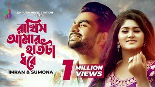 Rakhish Amar Haat Ta Dhore Imran And Sumona Mp3 Song Download