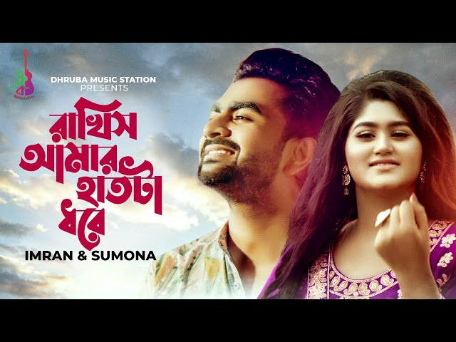 Rakhish Amar Haat Ta Dhore by Imran Mahmudul, Sumona Bangla New Song Download