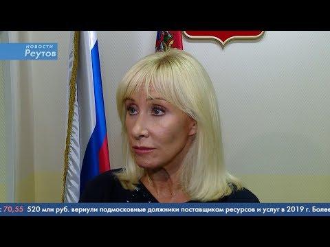 Новости Реутова 28.10.2019