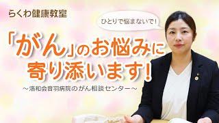 【Web版】「「がん」のお悩みに寄り添います! ~洛和会音羽病院のがん相談センター~」