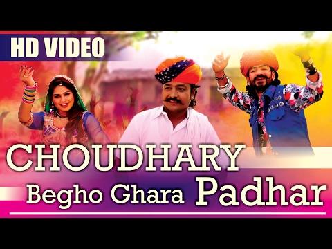 CHOUDHARY Begho Ghara Padhar | Rajasthani DJ FAGAN Song 2017 | Gajendra Ajmera | 1080p