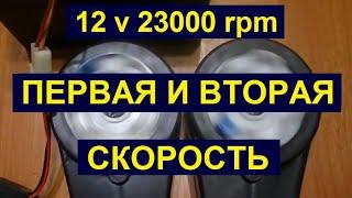 https://vk.com/elektroreduktor - Редуктор для детского электромобиля RS550 12 вольт 23000 оборотов.