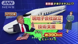 新幹線が米テキサスに!?JR東海、現地に子会社設立(16/12/02)