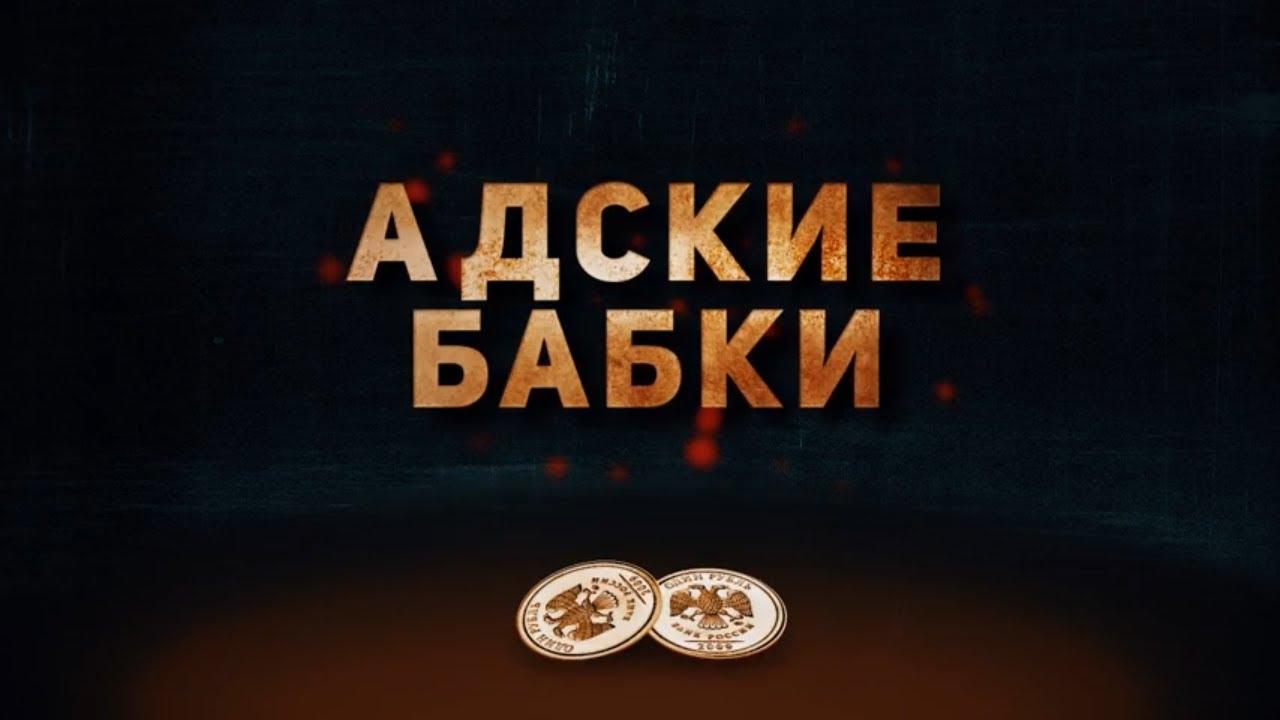 """Нужен ли прогрессивный НДФЛ? """"Адские бабки"""" на ОТР"""