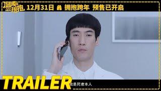 《温暖的抱抱》/ Warm Hug 发布新预告( 常远 / 李沁 / 沈腾 / 乔杉 / 马丽 )【预告片先知 | Movie Trailer】 - YouTube