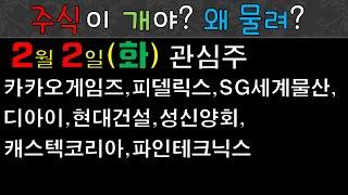 [웃지] 2월2일 관심주 - 카카오게임즈,피델릭스,SG…