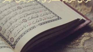سورة الأعراف كاملة للقارئ ادريس ابكر  ..   Surat  Al A'raf
