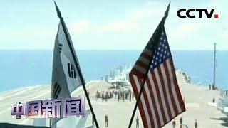 [中国新闻] 驻韩美军拟尽早向韩国交还15处军事基地 美对韩美同盟稳固性仍信心十足 | CCTV中文国际