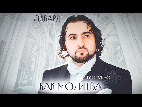 ЭДВАРД — «Как молитва» (Official Lyric Video)