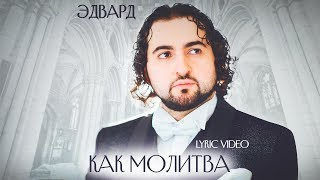 ЭДВАРД Как молитва Official Lyric Video