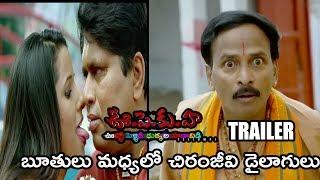 U PE KU HA Theatrical Trailer Rajendra Prasad Oollo Pelliki Kukkala Hadavidi
