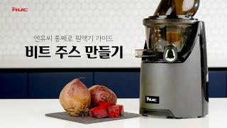 비트 주스 만들기 - 엔유씨 통째로 원액기 가이드