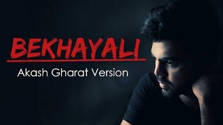 Bekhayali | Cover Song | Akash Gharat | Kabir Singh | Sachet Tandon | Shahid Kapoor |New Hindi Song|