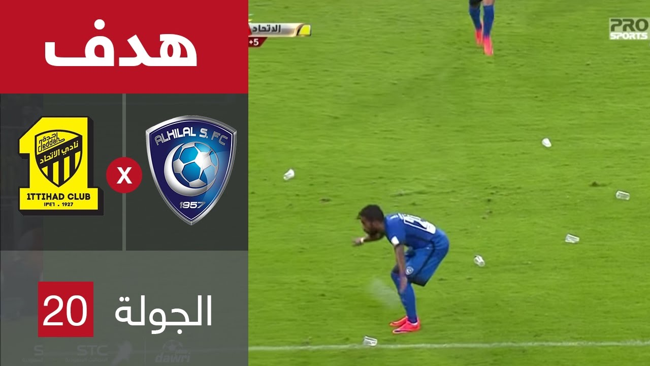 هدف الهلال الثالث ضد الاتحاد نواف العابد في الجولة 20 من دوري جميل Youtube