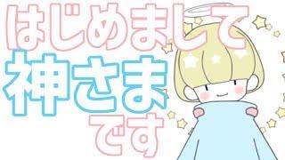 かみの動画「【#1】バーチャル神さま あらわる」のサムネイル画像