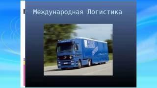 Ответы на Ваши вопросы в транспортной логистике!